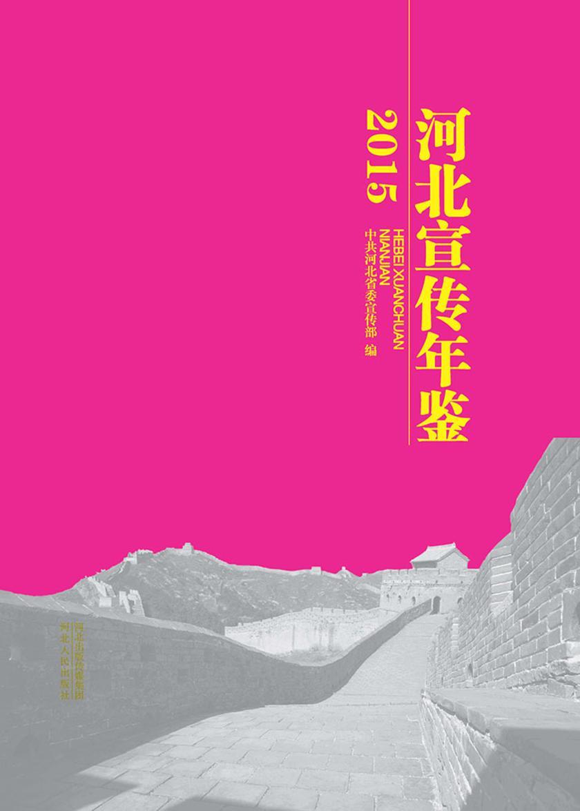 河北宣传年鉴·2015