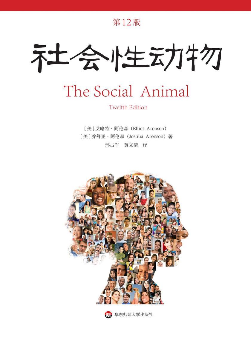 社会性动物:第12版