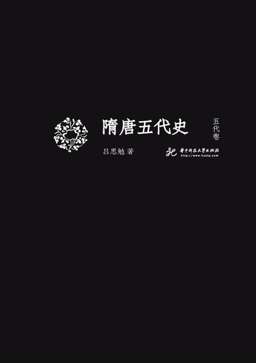 隋唐五代史·五代卷
