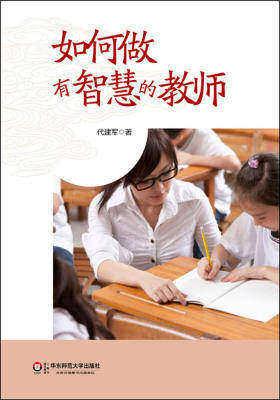 如何做有智慧的教师