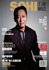 上海制造 月刊 2011年12期(电子杂志)(仅适用PC阅读)