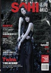 上海制造 月刊 2011年09期(电子杂志)(仅适用PC阅读)
