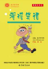 [3D电子书]圣才学习网·笑话王中王:滑稽笑话(仅适用PC阅读)