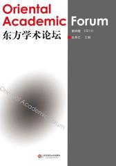 东方学术论坛.第4辑