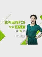 北外网课青少英语FCE考官通关班第36讲(视频课程)