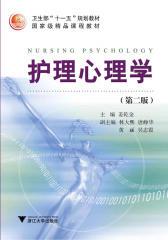 护理心理学(第二版)