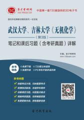 [3D电子书]圣才学习网·武汉大学、吉林大学《无机化学》(第3版)笔记和课后习题(含考研真题)详解(仅适用PC阅读)