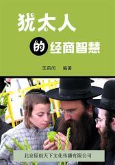 犹太人的经商智慧
