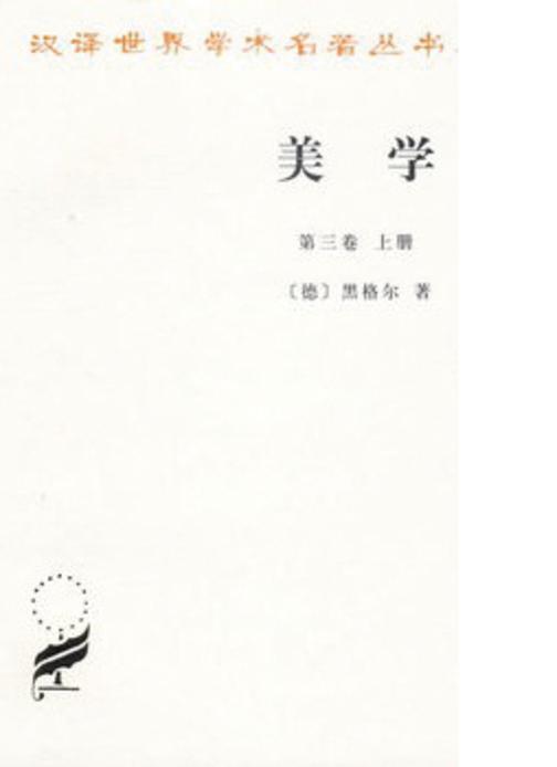 美学(三)(上)