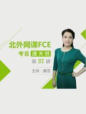 北外网课青少英语FCE考官通关班第37讲(视频课程)