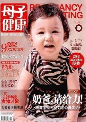 母子健康 月刊 2011年11期(电子杂志)(仅适用PC阅读)