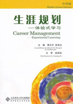 生涯规划——体验式学习(中学版)