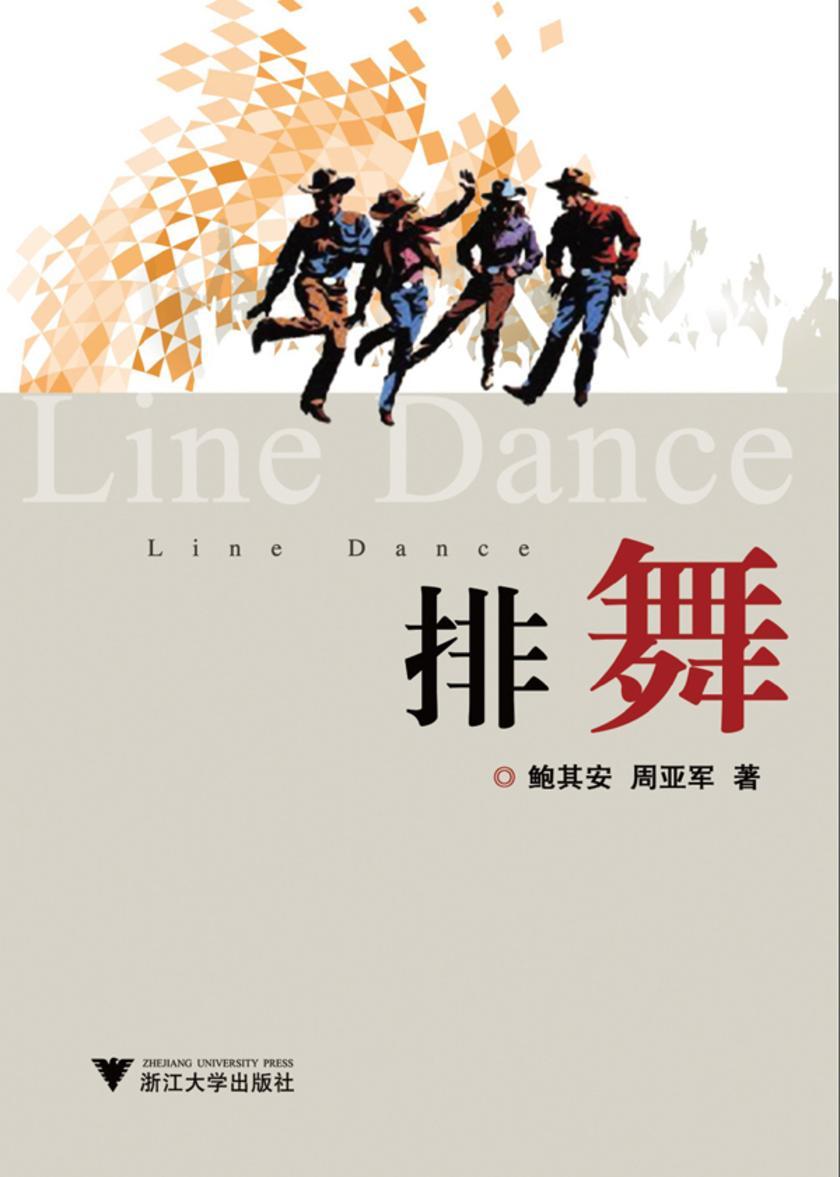 排舞(仅适用PC阅读)