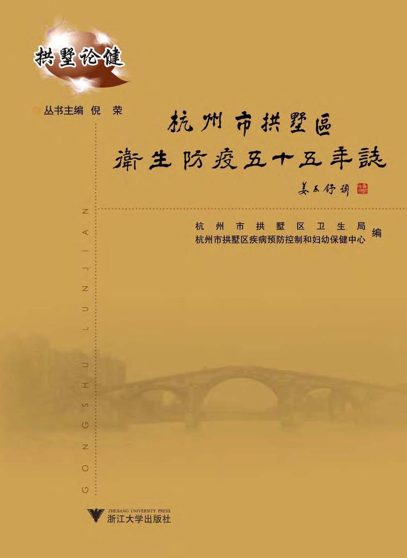 杭州市拱墅区卫生防疫五十五年志