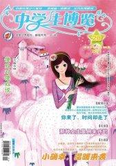 中学生博览·综合版 半月刊 2011年20期(电子杂志)(仅适用PC阅读)