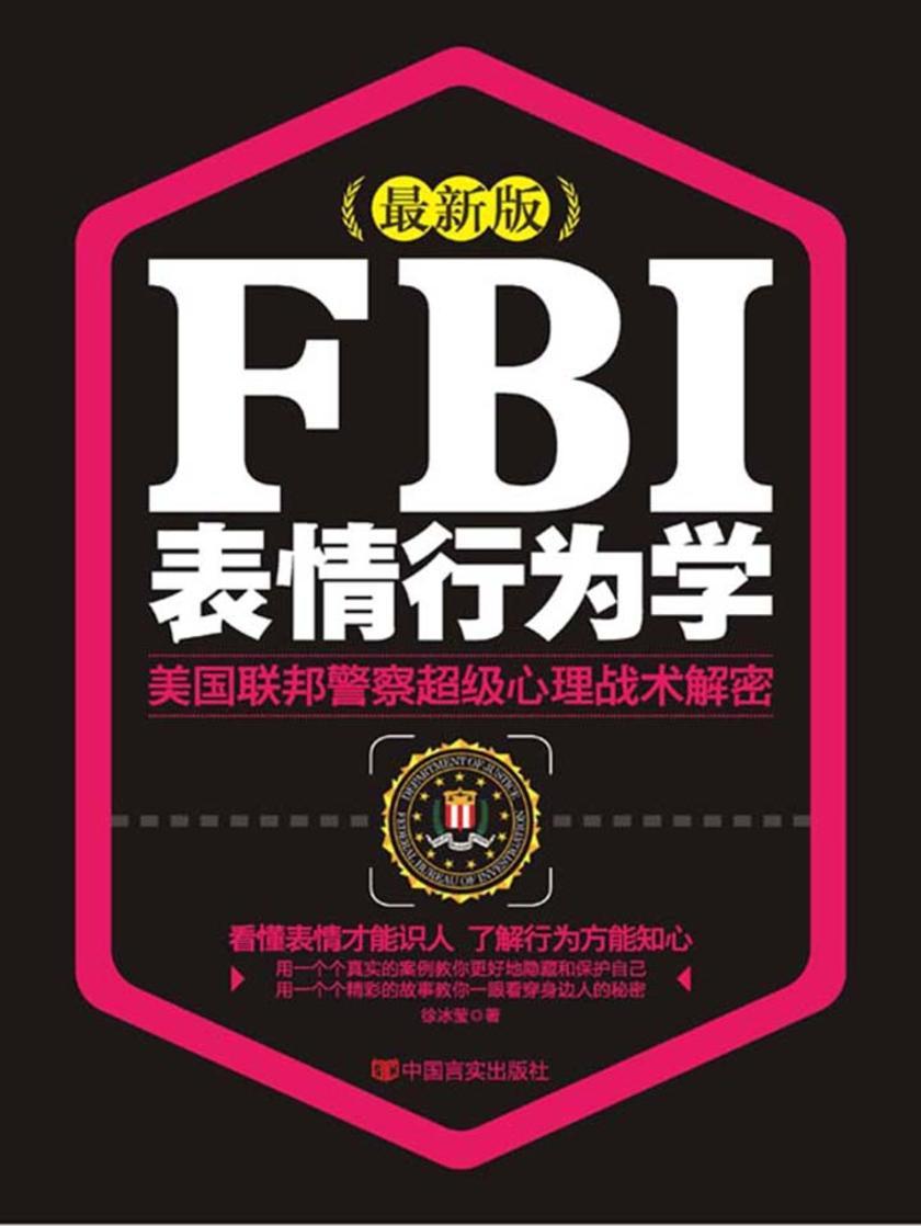 FBI表情行为学