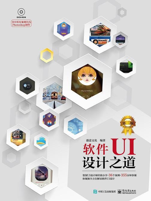 软件UI设计之道(第二版)(全彩)