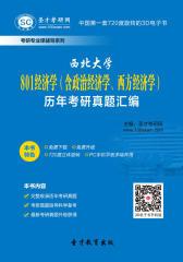 [3D电子书]圣才学习网·西北大学801经济学(含政治经济学、西方经济学)历年考研真题汇编(仅适用PC阅读)