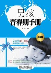 男孩青春期手册(白金版)