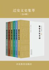 迁安文史集萃(全六册)