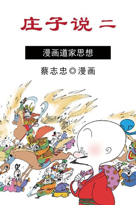 庄子说2:自然的箫声(蔡志忠漫画中英文版)