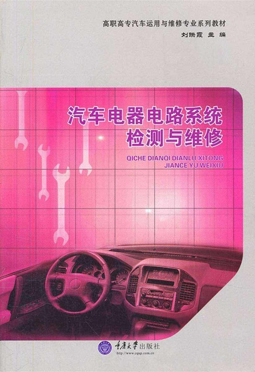 汽车电器电路系统检测与维修