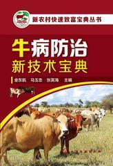 牛病防治新技术宝典