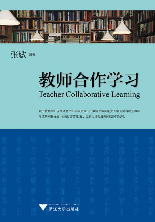 教师合作学习