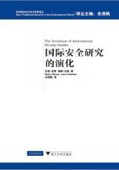 国际安全研究的演化(仅适用PC阅读)