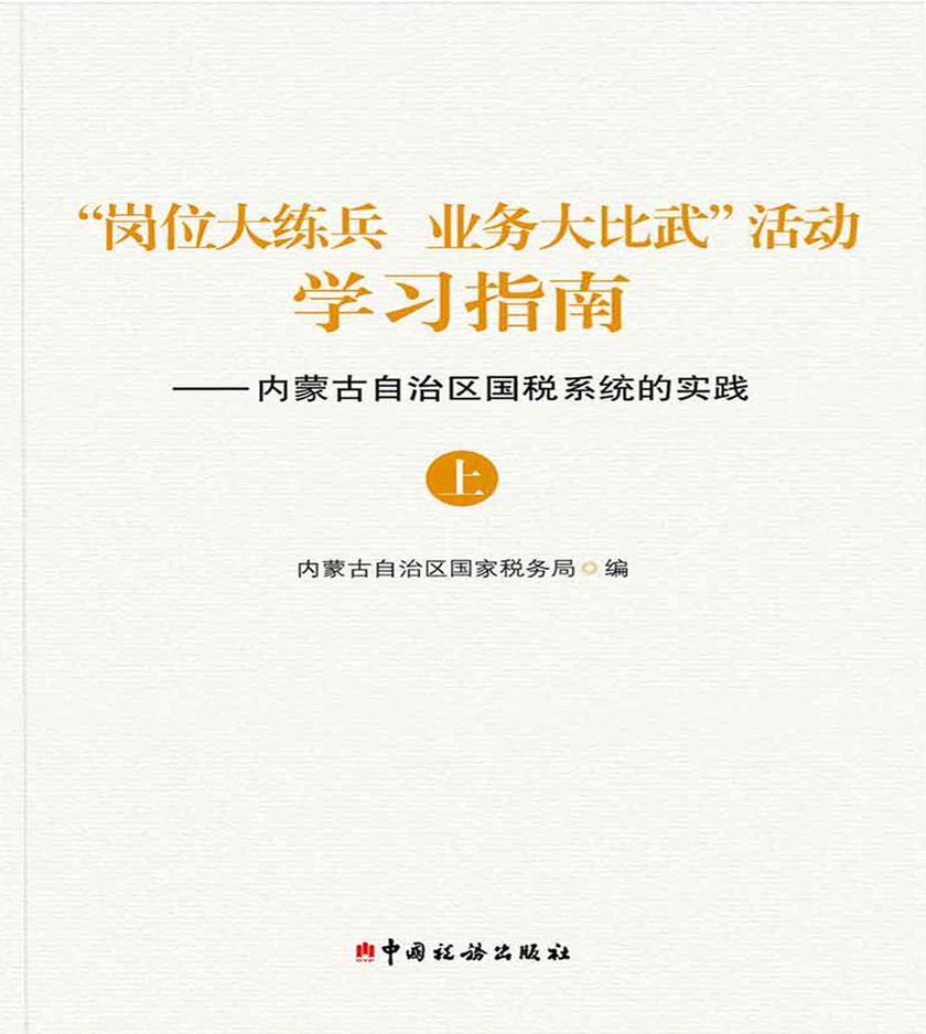 """""""岗位大练兵 业务大比武""""活动学习指南:内蒙古自治区国税系统的实践"""