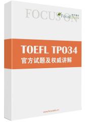 TOEFL TPO34 官方试题及权威讲解(试读本)