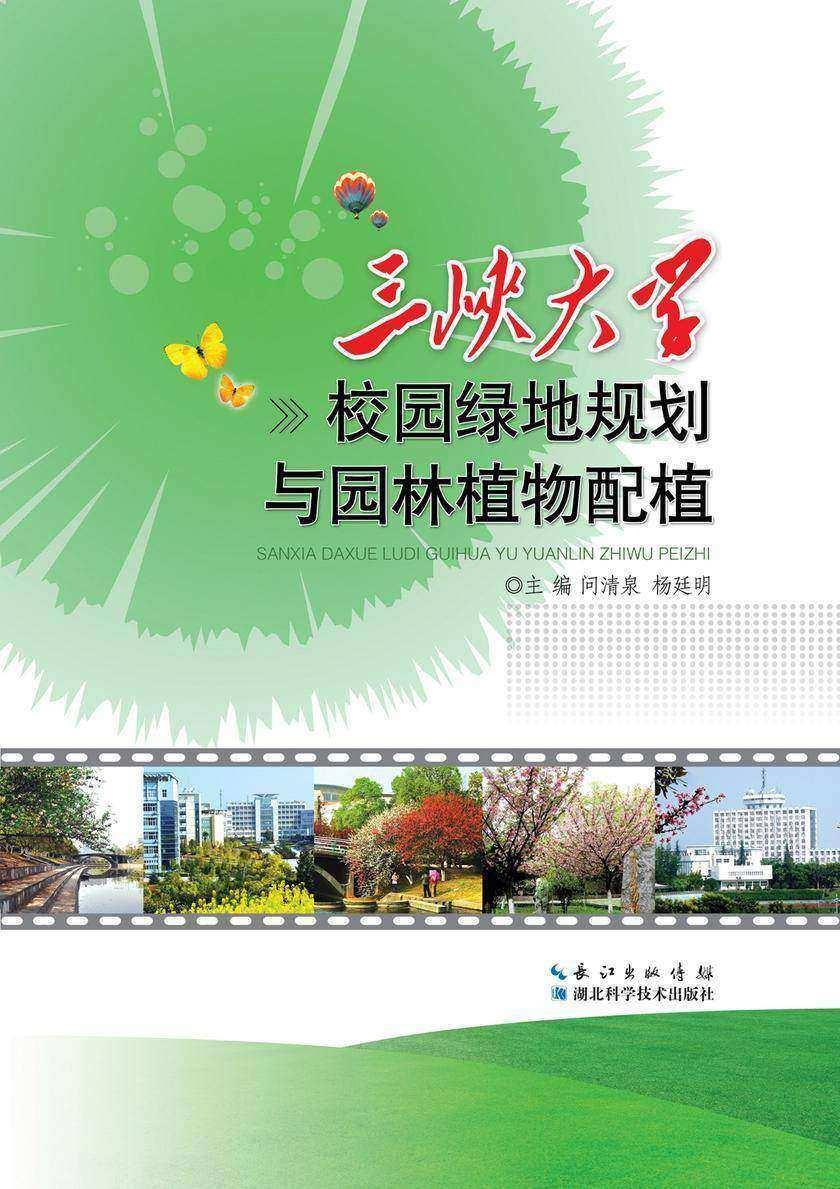 三峡大学校园绿地规划与园林植物配植