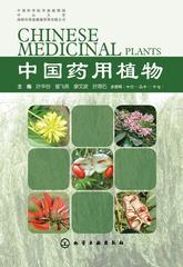 中国药用植物.十七
