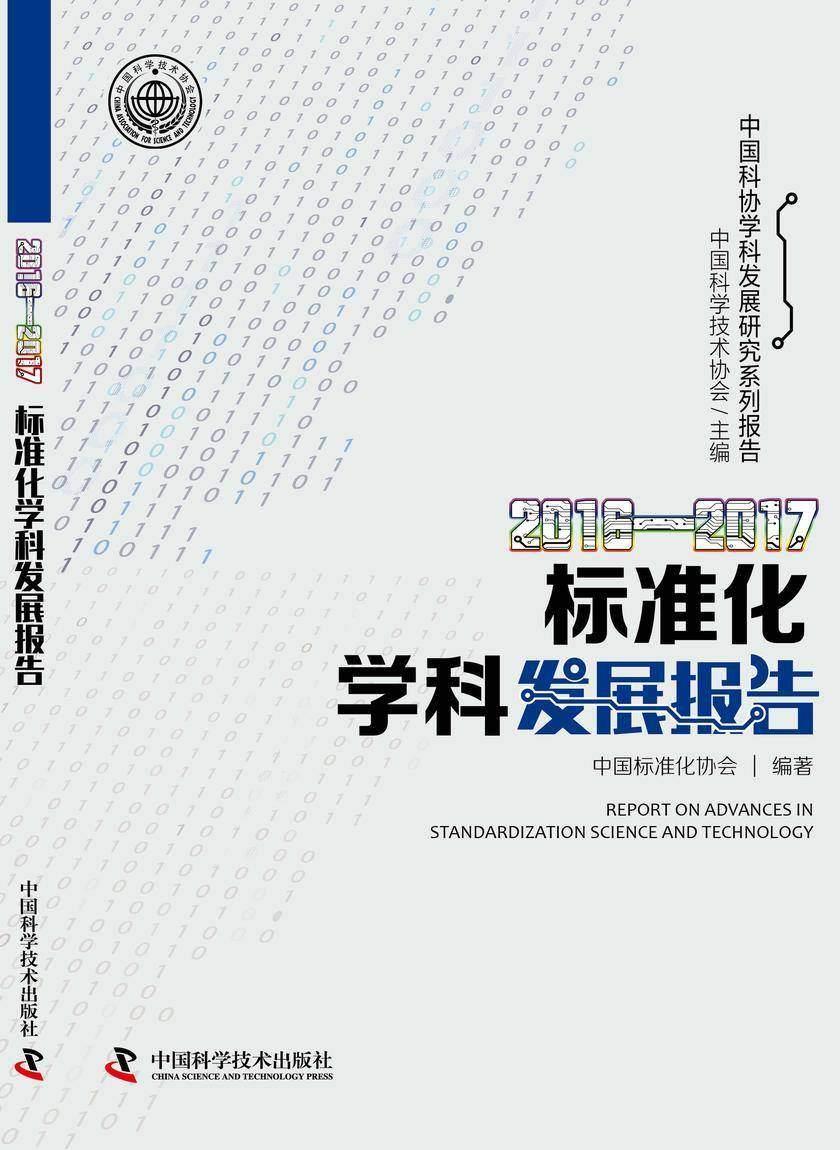 2016-2017标准化学科发展报告