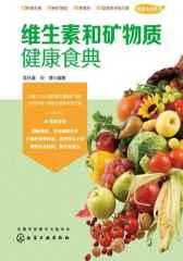 维生素和矿物质健康食典