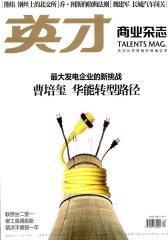 英才 月刊 2011年12期(电子杂志)(仅适用PC阅读)