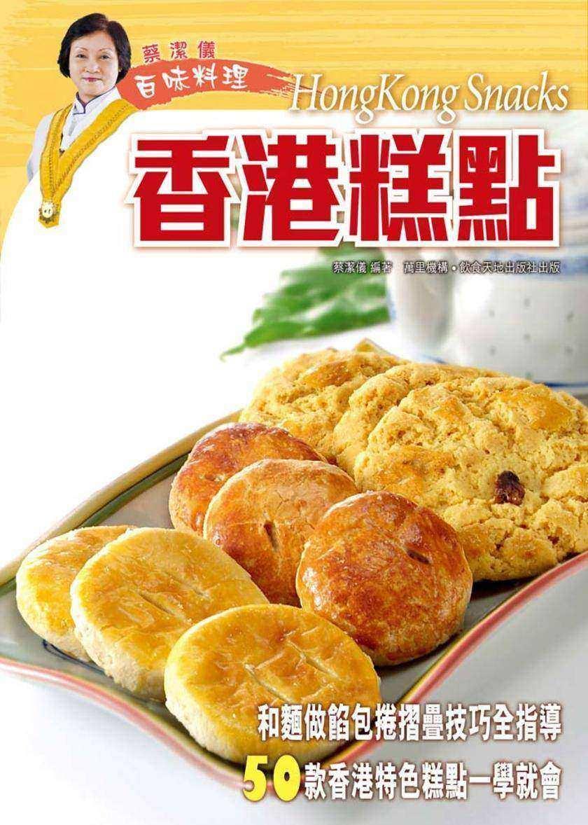 蔡潔儀百味料理——香港糕點