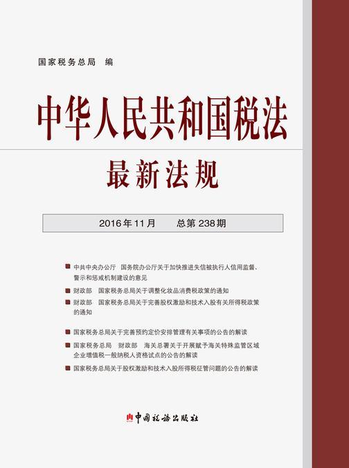 中华人民共和国税法最新法规(2016年11月·总第238期)