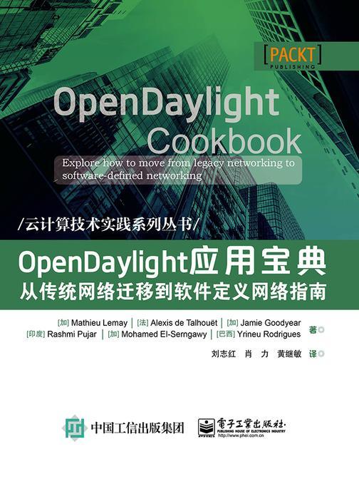 OpenDaylight应用宝典----从传统网络迁移到软件定义网络指南