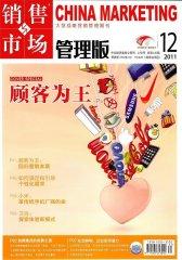 销售与市场·管理版 月刊 2011年12期(电子杂志)(仅适用PC阅读)