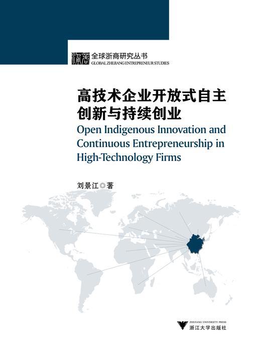 高技术企业开放式自主创新与持续创业
