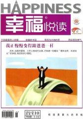 幸福·悦读 月刊 2011年10期(电子杂志)(仅适用PC阅读)