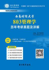 [3D电子书]圣才学习网·西南财经大学803管理学历年考研真题及详解(仅适用PC阅读)