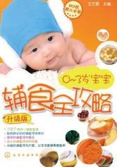 0~3岁宝宝辅食全攻略(升级版)