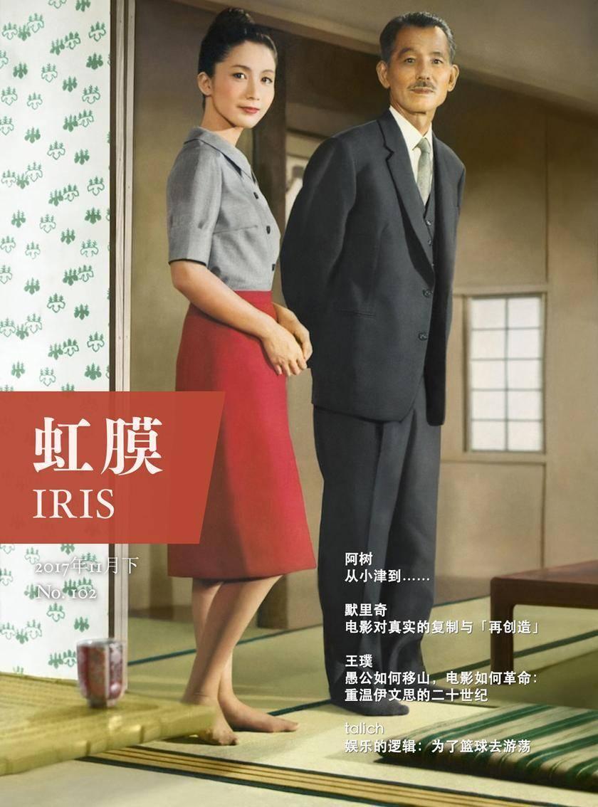 虹膜2017年11月下(No.102)(电子杂志)
