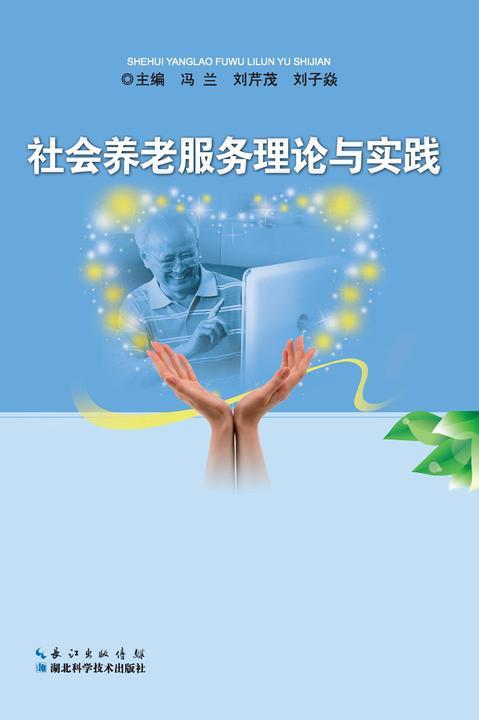 社会养老服务理论与实践
