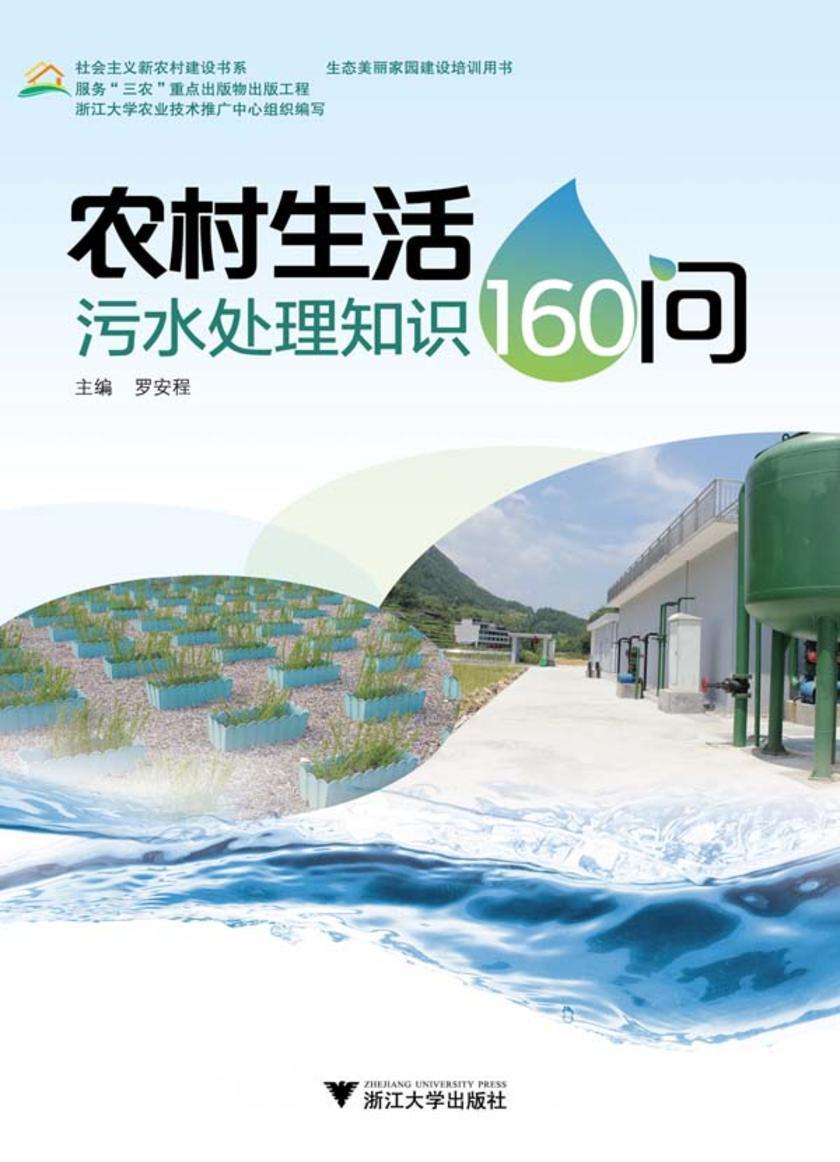 农村生活污水处理知识160问(仅适用PC阅读)