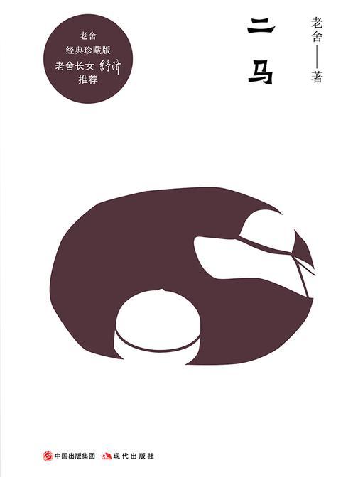 """二马(老舍长女""""舒济""""授权版本)"""
