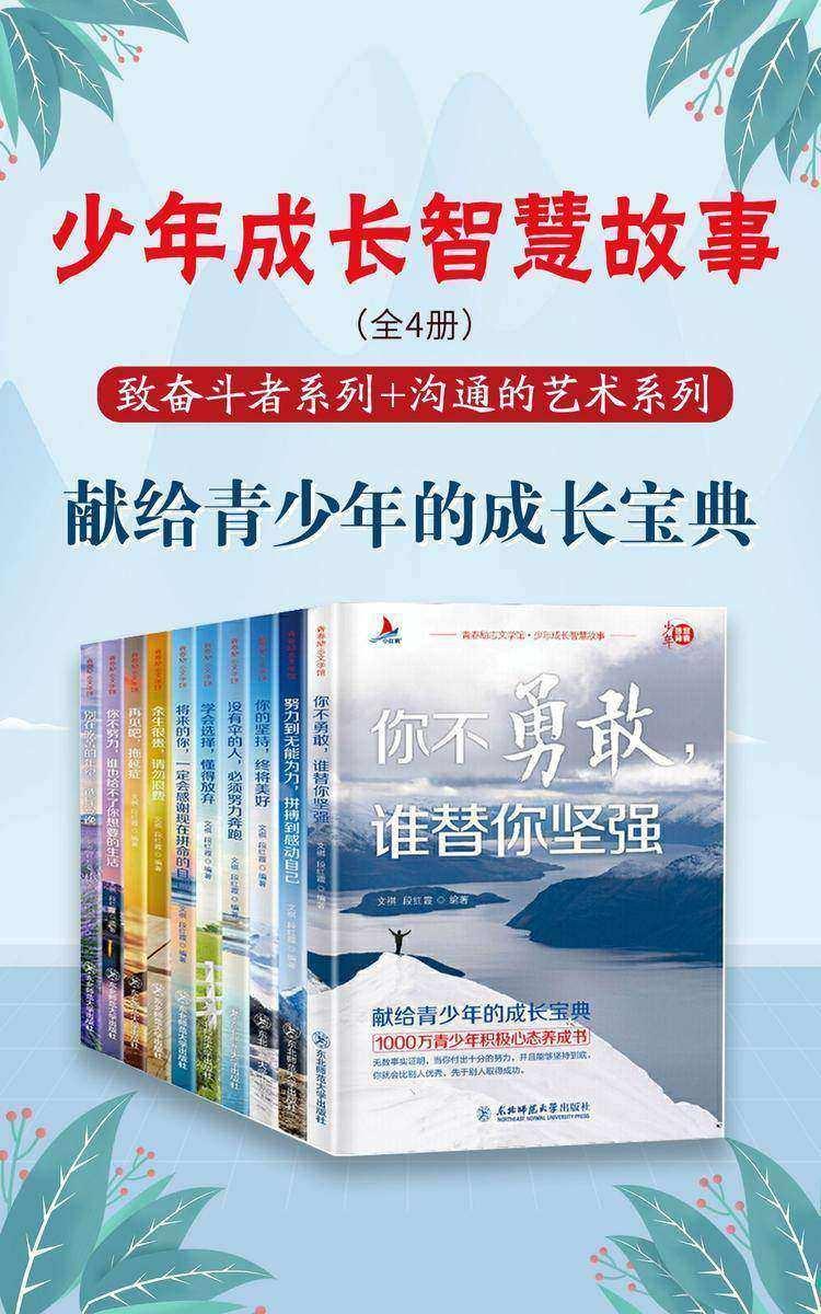 少年成长智慧故事(全10册)(致奋斗者系列+沟通的艺术系列)献给青少年的成长宝典