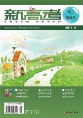 新高考·高二语数外 月刊 2011年09期(电子杂志)(仅适用PC阅读)